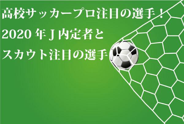 戦 高校 新人 県 宮城 2020 サッカー 2020年度 宮城県高校サッカー新人大会