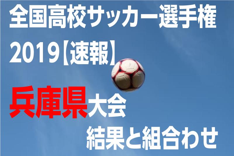 兵庫 速報 県 大会 野球 高校 2019