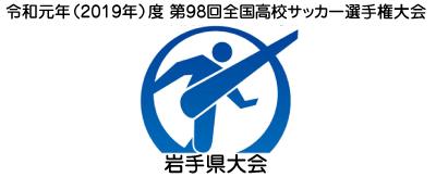 速報 野球 県 岩手 高校 2019