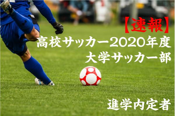 速報 高校 サッカー 千葉
