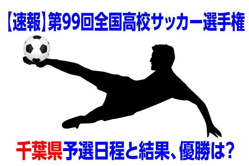 速報 サッカー 県 千葉 高校