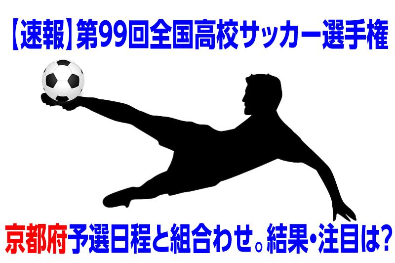サッカー 2020 高校 インターハイ