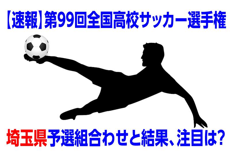 サッカー 高校 いずみ 中央 令和3年度全国高校サッカーインターハイ(総体)埼玉予選南部支部 1回戦