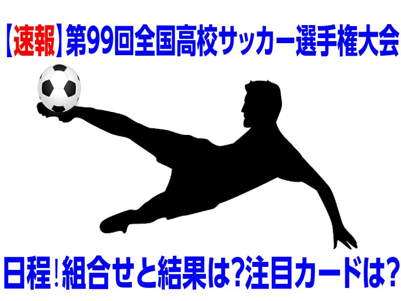 99 選手権 高校 第 全国 回 サッカー 応援マネージャー|第99回全国高校サッカー選手権大会|日本テレビ