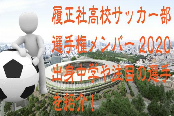 大阪 2020 高校 サッカー 選手権